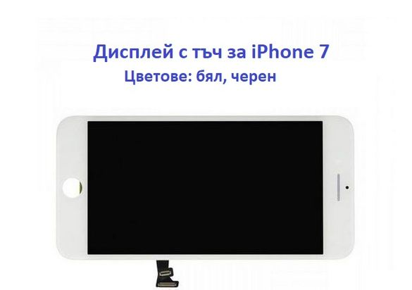 Дисплей за Айфон 7 # iPhone 7 display lcd тъчскрийн