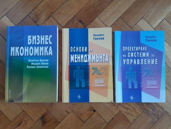 Индустриален мениджмънт/ Стопанско управление / ТУ учебници /икономика