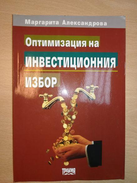 Учебници УНСС Публична администрация