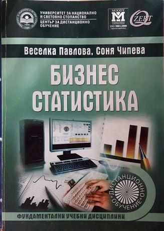 Бизнес статистика УНСС