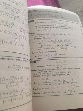 Учебници за 9 и 8 клас