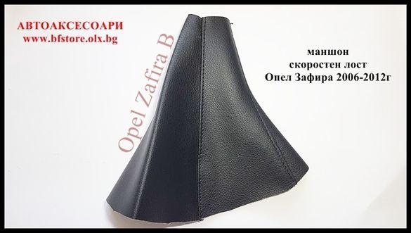 Маншон за скоростен лост ОПЕЛ Зафира Б/ OPEL Zafira B