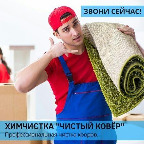 """""""Арзан"""" кілем жуу орталығы"""