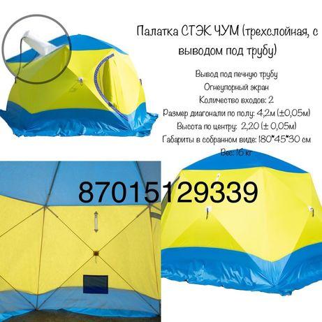 Палатка СТЭК ЧУМ трехслойная  ,с выводом  под трубу