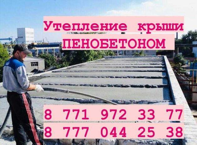 Пенобетон Утепление крыши Черный паталок Жетісай Абай