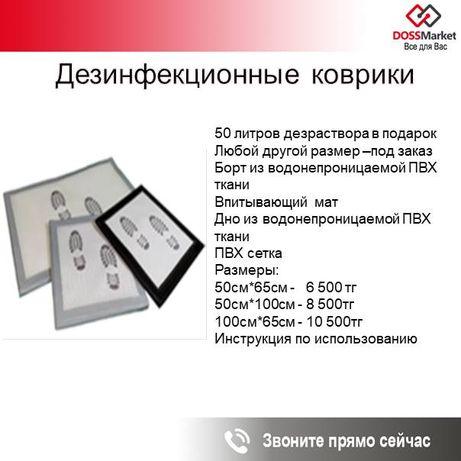 Дезинфекционные коврики 50X65 хлор в таблетках дезраствор для коврика