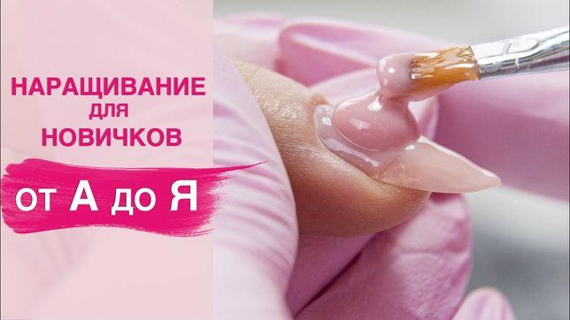 Индивидуальное обучение курсы Наращивание ногтей