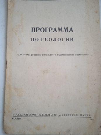 "Книга ""Программа по геологии """