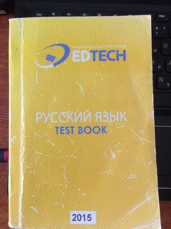 EDTECH, сборник тестов по ЕНТ и КТА (русский язык)