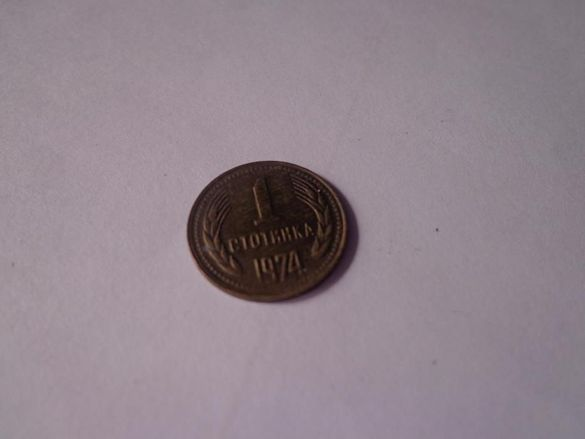 Продавам монета - 1 и 2 стотинки 1974
