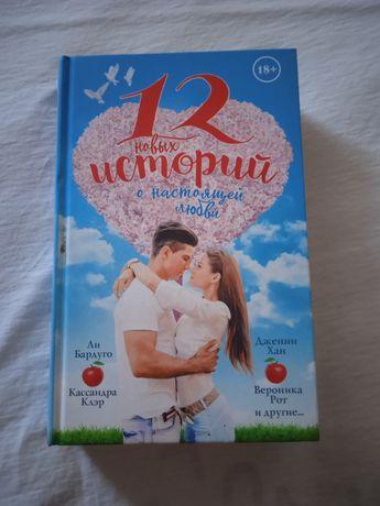 """Книга """"12 новых историй о настоящей любви"""""""