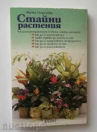 Книги и списания за цветя