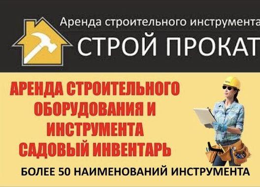 Прокат аренда виброплита вибротрамбовка вибратор по бетону