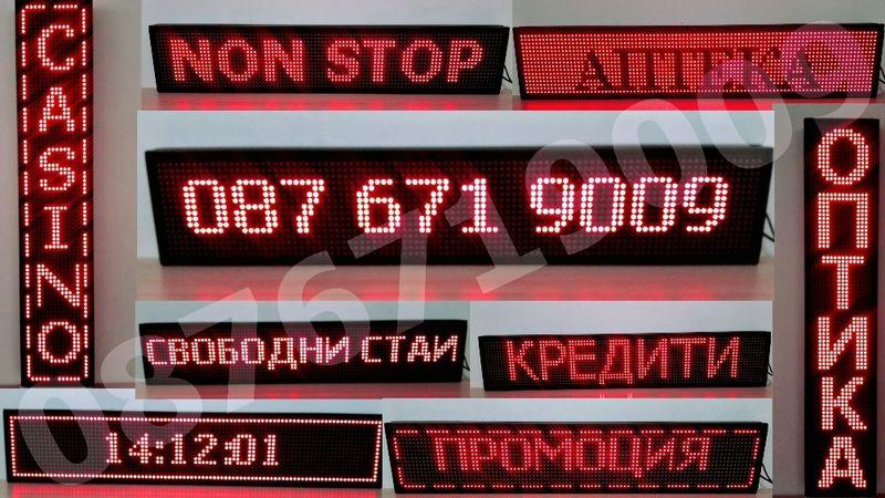 LED рекламна табела, информационно табло, ЛЕД светеща реклама P10 гр. Пловдив - image 1