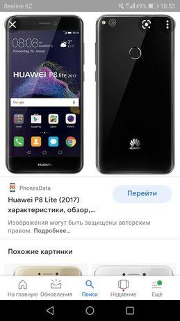 Продам телефон Huawei p8lite2017