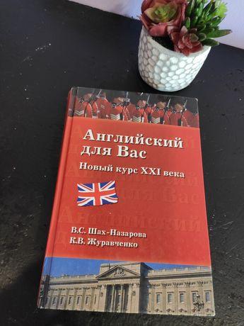Продам книги по английскому языку по 200 тенге