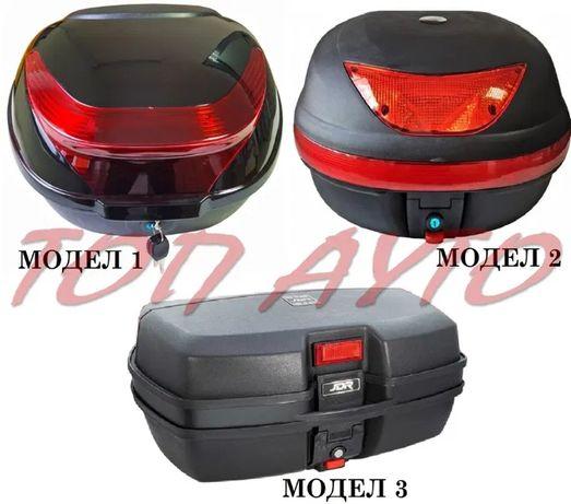 Куфар за Мотор Скутер Велосипед
