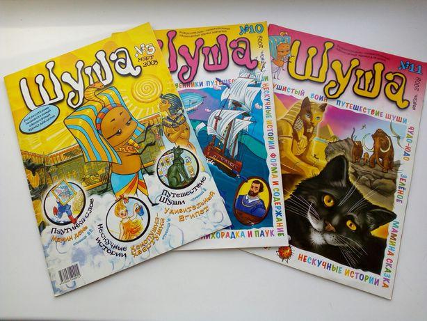 Шуша - детский журнал.