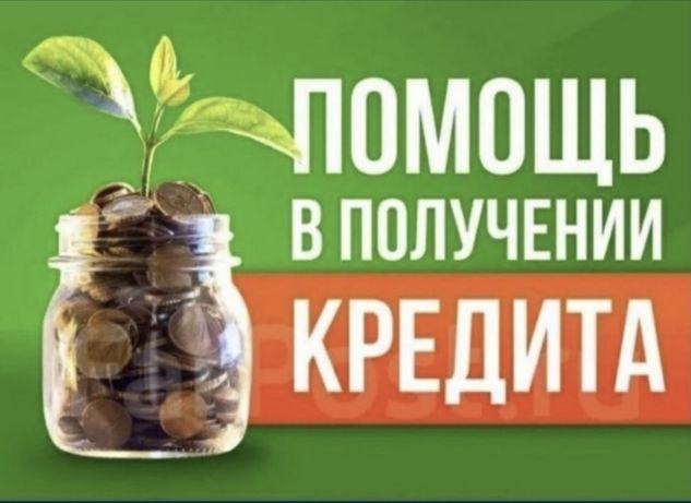 Кредит !!! Нужны деньги пишите на Ватсап !!!