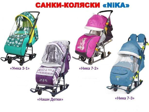 Санки-коляски (Ника (Nika), Pikate, Скандинавия) Экибастуз РАССРОЧКА!