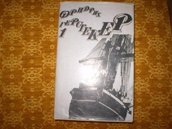 Приключенски книги