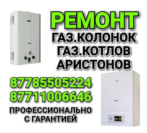Ремонт Газовых Колонок Котлов Аристонов в Шымкенте.