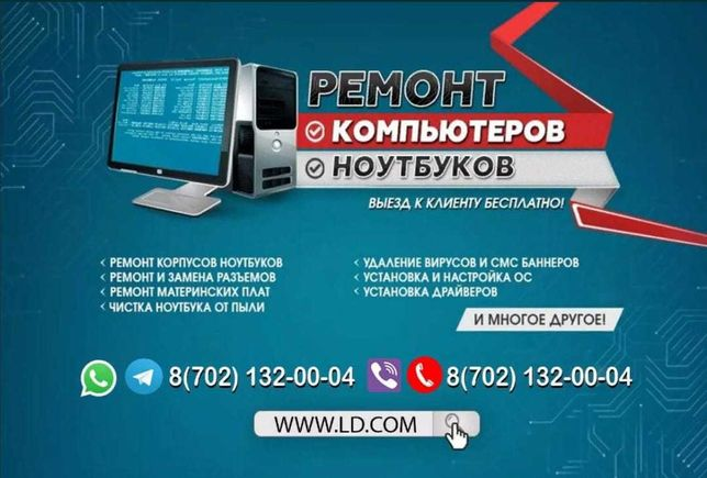 Установка программ | Ремонт ноутбуков и компьютеров [windows,антивир