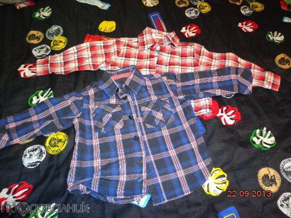 ризи за малък