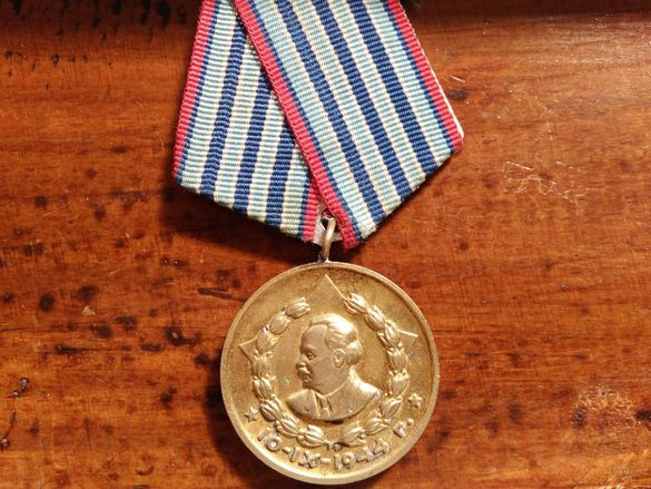 Медал от времето на социализма