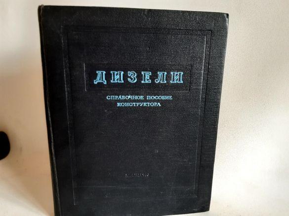 Стара Руска техническа литература 1957г за Дизеловите двигатели