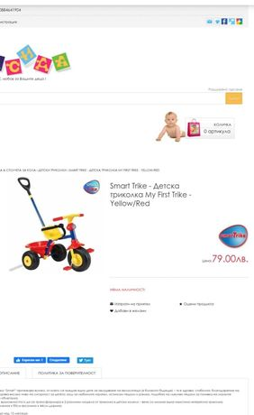 Триколка Smart Trike