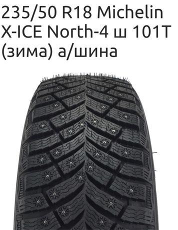 Продам зимние шины Michelin (Мишлен)