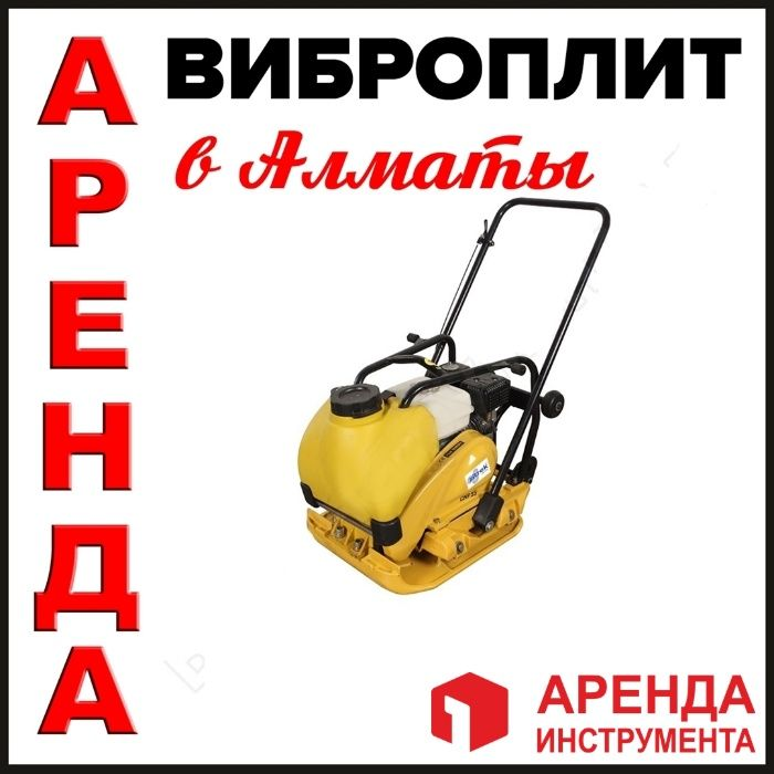 Аренда виброплиты 8000 Алматы - изображение 1