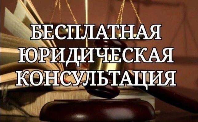 Юридические услуги, Юрист, адвокат, заңгер,  консультация
