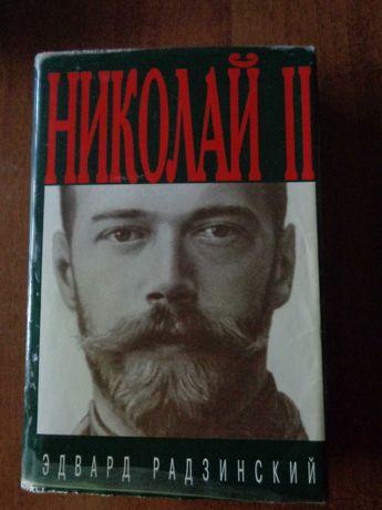 Продам книги - исторические биографии