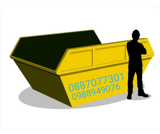 контейнери за строителни и битови отпадъци