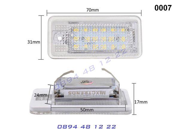 AUDI A3 A4 A6 A5 LED Диодни Плафони Заден Номер АУДИ А3 А4 А6 Светлини