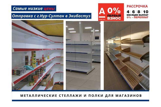 Торговое оборудование, стеллажи и полки металлические г. Экибастуз