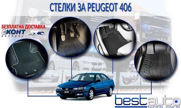 Стелки за Peugeot 406 - Мокетни гумени стелки за багажник