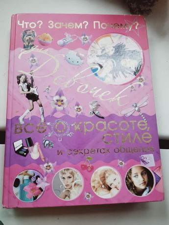 Продам энциклопедию для девочек