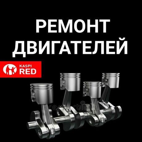 Ремонт Двигателя Двс и Кпп Клапан сальник Грм Цеп Моторист Диагностика