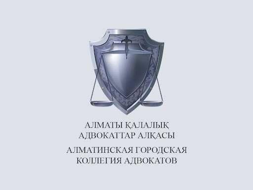 Адвокаты города Алматы