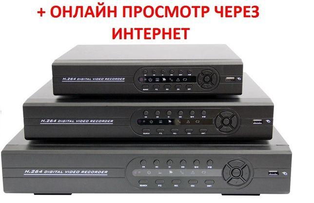 Видеорегистратор АНАЛОГ/AHD/IP, 4/8/16/32 камеры, с онлайн просмотром