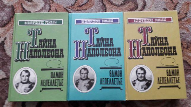 Продам книги исторические ,,Тайна Наполеона,,