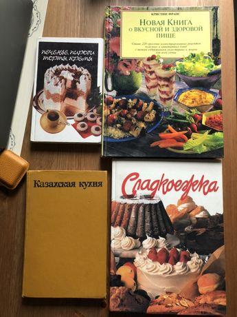 """Продам книги по кулинарии """"Казахская кухня"""" и другие"""