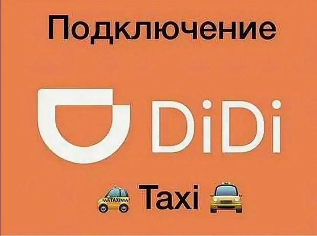 Подключение к самому выгодному таксопару DiDi