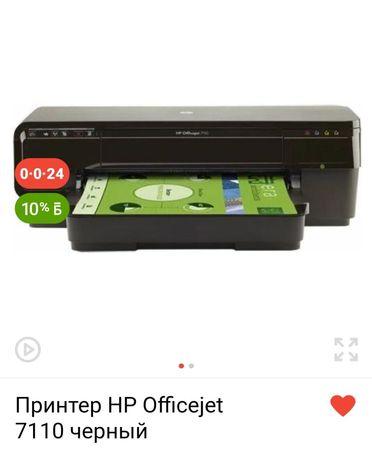 Принтер Hp Officejet 7110  А з