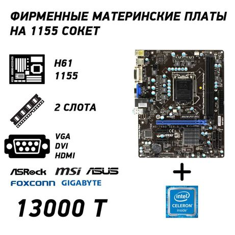 Распродажа фирменных материнских плат на 1155 сокет с процессорами