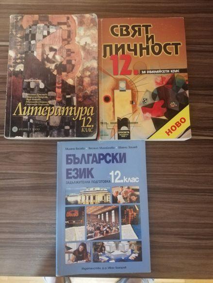 Учебници по старата програма 8-12 клас