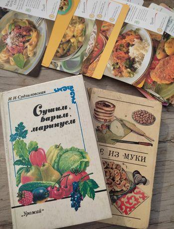 Кулинарные книги с рецептами, + карточки помощники